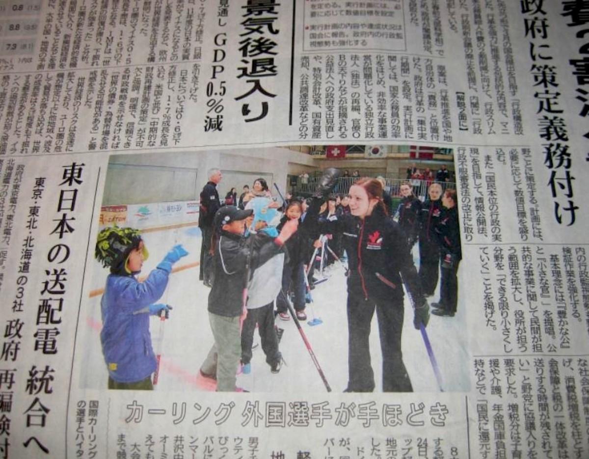 Japanese newspaper story